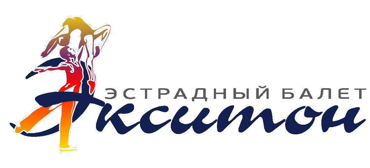 Эстрадный балет ЭКСИТОН